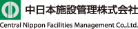 中日本施設管理株式会社 Central Nippon Facilities Management Co.,Ltd.