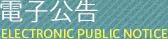 電子公告 Electronic Public Notice